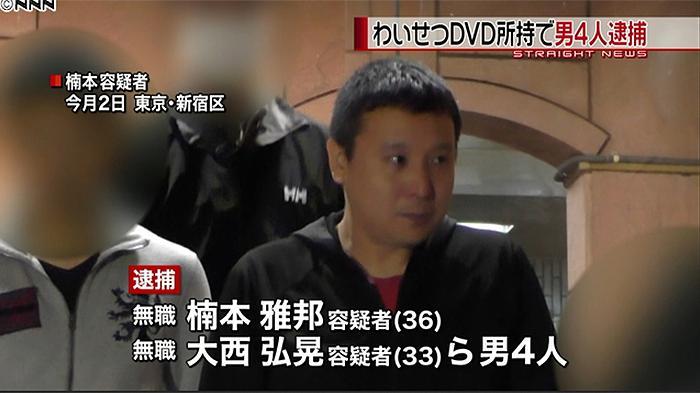 Polisi Jepang Sita 100 Ribu DVD Porno Ilegal